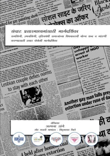 SANCHAAR Marathi Media Reference Guide 7th April 2015 with Cover