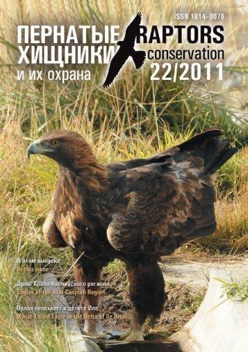 Raptors Conservation ПЕРНАТЫЕ ХИЩНИКИ И ИХ ОХРАНА 2011 ...