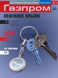 11 (ноябрь) - Газпром