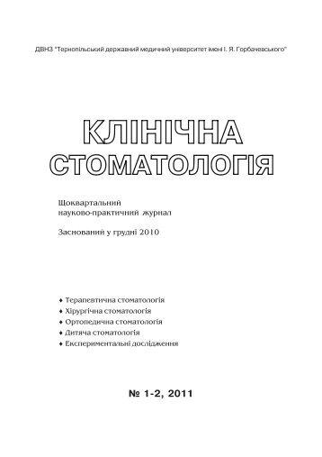 № 1-2, 2011