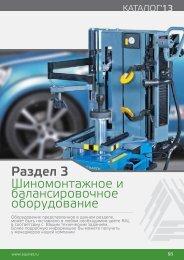 Раздел 3 Шиномонтажное и балансировочное оборудование