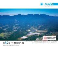 第87期中間報告書(PDF:2783KB) - サンデン