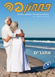 בטאון פתחון פה חודש נובמבר 2011 - האגודה למלחמה בסרטן