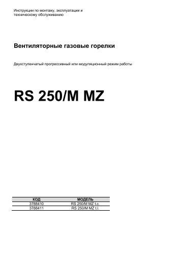 RS 250/M MZ - Riello.su