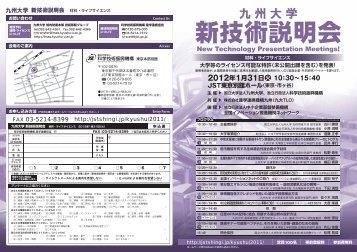 2012年1月31日 10:30∼15:40 JST東京別館ホール - 新技術説明会