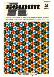 Механика волшебного кубика