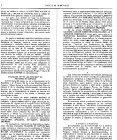 Gaceta de los Tribunales - Page 7