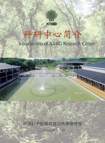 科研中心简介 - 中国科学院西双版纳热带植物园