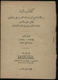 كتاب الباء