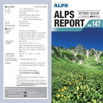 アルプスレポートNo.147 2012年6月発行 (4.59MB) - Alps