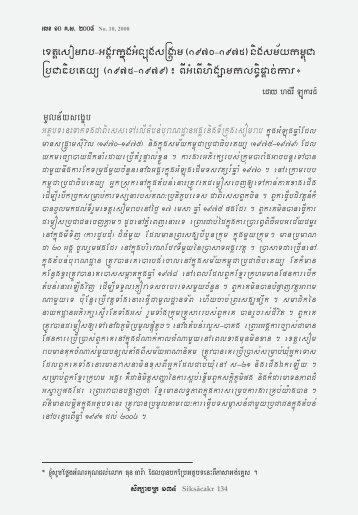 No. 10, 2008 - Center for Khmer Studies