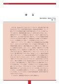 GI Explore Vol.9 No.3 - Page 2