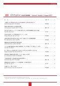 GI Explore Vol.9 No.3 - Page 3