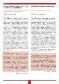 GI Explore Vol.9 No.3 - Page 6