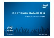 インテル ® Cluster Studio XE 2012 - XLsoft Corporation