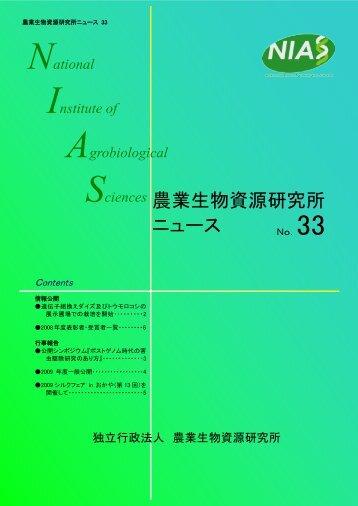 (平成21年8月)〔PDF〕 - 農業生物資源研究所