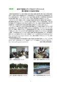 (平成21年8月)〔PDF〕 - 農業生物資源研究所 - Page 2