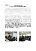 (平成21年8月)〔PDF〕 - 農業生物資源研究所 - Page 3