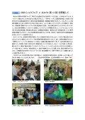 (平成21年8月)〔PDF〕 - 農業生物資源研究所 - Page 5