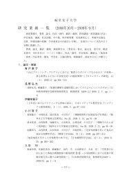 研 究 業 績 一 覧 ( 年 月∼ 年 月) - 岐阜女子大学図書館