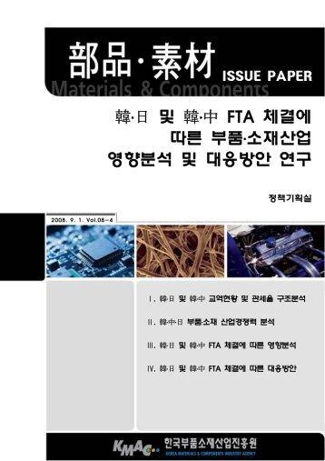韓․日 및 韓․中 FTA 체결에 따른 부품․소재산업 영향분석 및 대응 ...