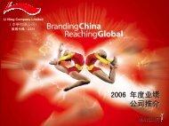 2006 年度业绩公司推介 - Li Ning
