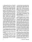 Наше Життя (Our Life) - електронна бібліотека української ... - Seite 6