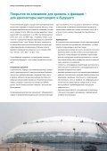 Алюминиевые кровельные конструкции при низких ... - Kalzip - Page 2