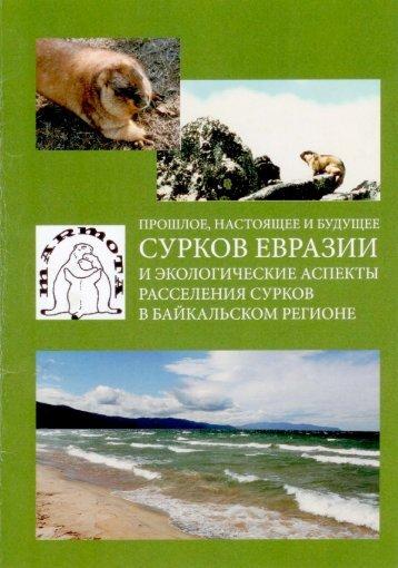 Комиссия по изучению сурков при Териологическом обществе РАН