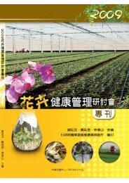 檢視/開啟 - 農業試驗所機構典藏系統 - 行政院農業委員會農業試驗所