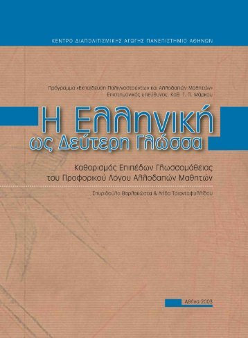 Η Ελληνική ως Δεύτερη Γλώσσα - Εκπαίδευση και Δια Βίου Μάθηση