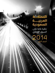 Riyadh Real Estate Market Overview (H1-2014)ar