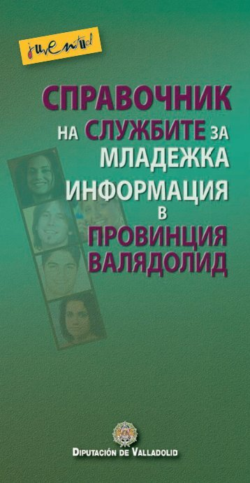 01-Agenda juvenil 08-bulgaro:1.GUIA JUVENIL 2008*