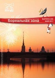 Номер 39 - Бореальная зона - Российский государственный ...