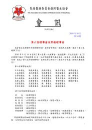 第54期會訊 - 香港醫務委員會執照醫生協會