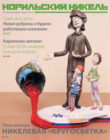 НИКЕЛЕВАЯ КРУГОСВЕТКА - Норильский никель
