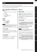 5447KB - Yamaha - Page 7