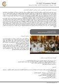 5th GCC EConomiC Forum اﻟﻤﻨﺘﺪى اﻹﻗﺘﺼﺎدي اﻟﺨﺎﻣﺲ ﻟﺪول ﻣﺠﻠﺲ اﻟﺘﻌﺎون ... - Page 2