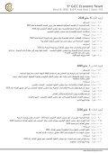 5th GCC EConomiC Forum اﻟﻤﻨﺘﺪى اﻹﻗﺘﺼﺎدي اﻟﺨﺎﻣﺲ ﻟﺪول ﻣﺠﻠﺲ اﻟﺘﻌﺎون ... - Page 4