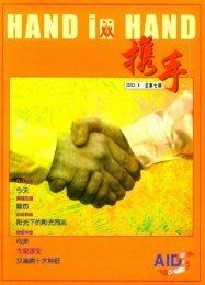 携手总第7期 - 中国红丝带网