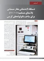 pdf - نانو