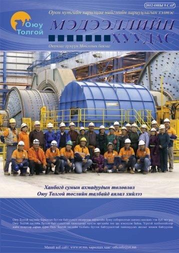 2012 оны 9 дүгээр сар - Оюу Толгой ХХК