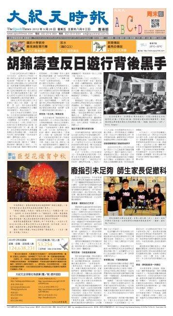 廢指引未足夠師生家長促撤科 - 香港大紀元