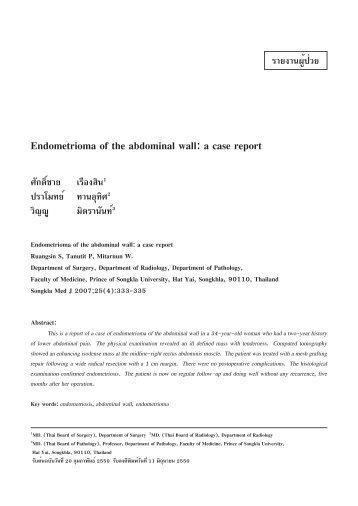 Endometrioma of the abdominal wall: a case report