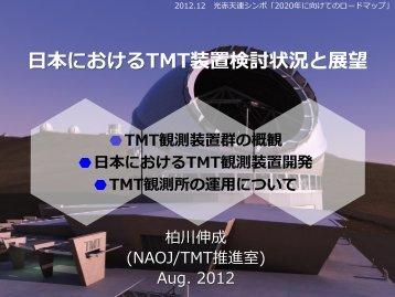 (必着) TMT第2期観測装置提案はまだまだ募集中です。