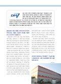 대명엔지니어링 황종균 대표이사 - 기계산업정보망 - Page 2