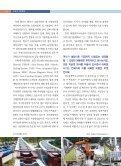 대명엔지니어링 황종균 대표이사 - 기계산업정보망 - Page 3