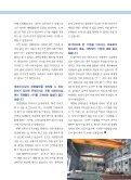 대명엔지니어링 황종균 대표이사 - 기계산업정보망 - Page 4