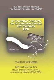 Untitled - Ελληνική Γαστρεντερολογική Εταιρία