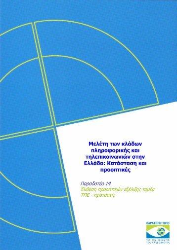 Έκθεση προοπτικών εξέλιξης τομέα ΤΠΕ - προτάσεις